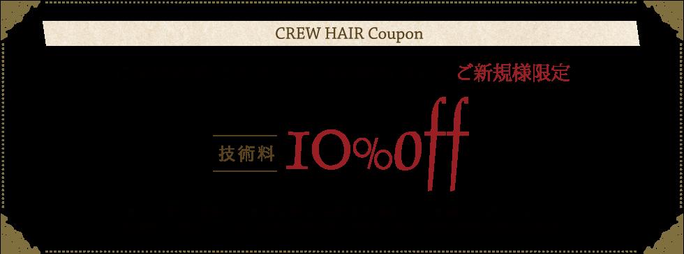CREW HAIR Couponご来店の際、このクーポンをお持ち頂いたご新規様限定 平日20%off土日祝10%off※セット・着付けを除きます。 ※本券を使用される際は完全予約制です。  ※他券との併用はできません。※印刷用ページをプリントアウトしてお店にお持ち下さい。 ※初めてCREW HAIRをご利用の方限定になります。