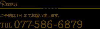 ご予約は電話にてお願いします。077-586-6879